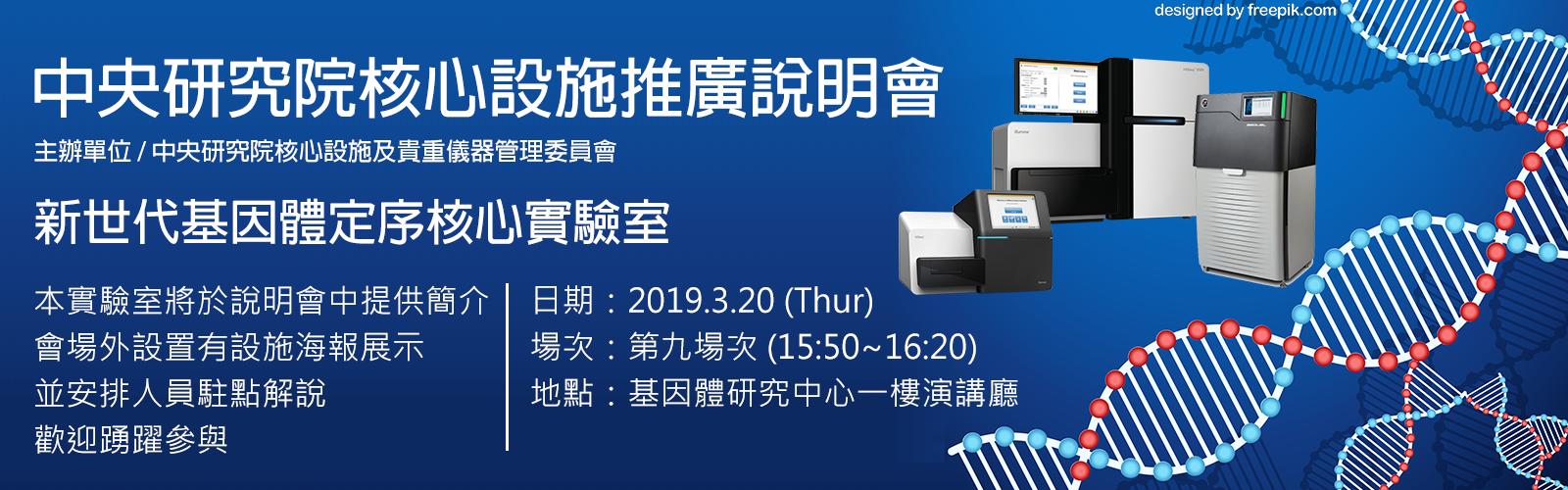 20190320 Core Facilities Workshop